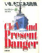 いま、そこにある危機〈上〉 (Clear and Present Danger)