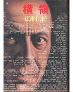 横領 (角川文庫 (5993)) (文庫)