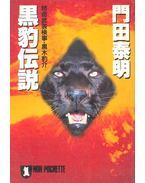 黒豹伝説―特命武装検事・黒木豹介 (ノン・ポシェット) (文庫)