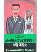 新・翔んでる警視 (4) (広済堂ブルーブックス) (新書)