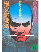 梅安蟻地獄―仕掛人・藤枝梅安 (講談社文庫 い 4-5) (文庫)