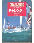 チャレンジ〈下〉 (角川文庫―至高の銀杯) (文庫)