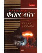 Isten ökle (orosz)