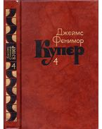 A préri (orosz) - J. F. Cooper
