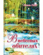 A mennyei lakóhelyeken (orosz) - Jelena Csajt