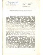 Jelenkori etnikai folyamatok Magyarországon (dedikált)
