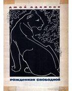 Szabadnak született (orosz) - Joy Adamson