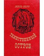 A rejtelmes sziget (orosz) - Jules Verne