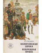 A kapitány leánya / Válogatott prózai művek (Orosz) - Puskin, Alekszandr Szergejevics