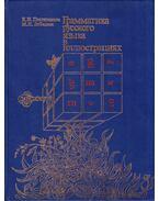 Képes orosz nyelvtan (orosz)