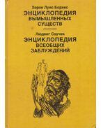 Képzelt lények könyve / Általános téveszmék enciklopédiája (orosz)