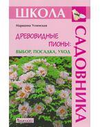 Kertésziskola (orosz)