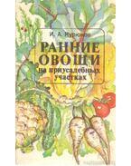 Korai zöldségek a háztáji kertekben (orosz nyelvű)