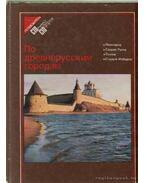 Óorosz városok (orosz nyelvű)