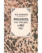 Roszlavljev, avagy az oroszok 1812-ben (orosz nyelvű)