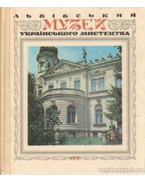 A lvovi Ukrán Szépművészeti Múzeum