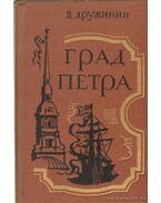 Péter városa (orosz nyelvű) - Druzsinyin, V. N.