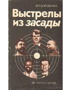 Orvlövések (orosz nyelvű)