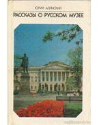 Elbeszélések az Orosz Múzeumról (orosz nyelvű)