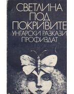 Magyar elbeszélések (bolgár nyelvű)