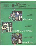 Szovjet költőnők versei (orosz nyelvű)