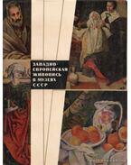 Nyugat-európai festészet a Szovjetunió múzeumaiban (orosz nyelvű)