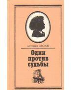 Egyedül a sorssal szemben - Regény Beethoven életéről, Beethoven levelei (orosz nyelvű)