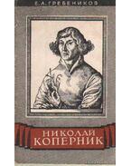 Nikolausz Kopernikusz (orosz nyelvű)