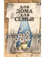 Otthon és család (orosz nyelvű)