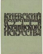 A kijevi Ukrán Szépművészeti Múzeum (orosz nyelvű)