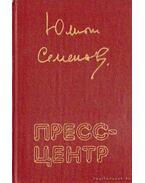 Julian Szemjonov - Regények, elbeszélések (orosz nyelvű)