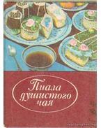 Egy csésze jó tea (orosz nyelvű)