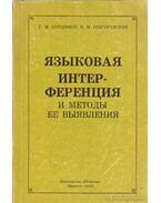 A nyelvi interferencia és kimutatásának módszerei (orosz nyelvű)