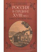 Oroszország a XVIII. század közepén (orosz nyelvű)