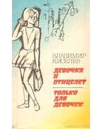 Vlagyimir Kiszeljov regényei (orosz nyelvű)