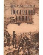 Az utolsó Novik (orosz nyelvű)