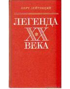 A XX. század legendája (orosz nyelvű)