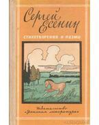 Versek és poémák - Szergej Jeszenyin (orosz nyelvű)