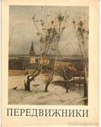 Peredvizsnyikok 1870-1970 (orosz nyelvű)