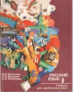Orosz nyelv 1. (orosz nyelvű)