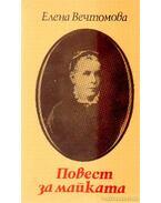 Regény Mária Alekszandrovna Uljanováról (bolgár nyelvű)