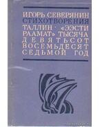 Igor Szeverjanyin: Versek (orosz nyelvű)