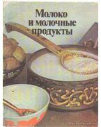 Tej és tejtermékek (orosz nyelvű)