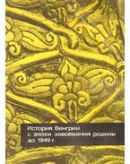Útmutató a Magyarország története a honfoglalástól 1849-ig című kiállításához (orosz nyelvű)