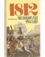 Oroszország dicső éve: 1812 (orosz nyelvű)