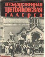 Állami Tretyakov Képtár (orosz nyelvű)