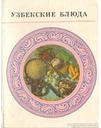 Üzbég ételek (orosz nyelvű)