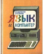 A nyelv és a komputer (Язык и компьютер)