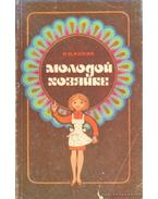 Könyv a fiatal háziasszonynak (orosz nyelvű)