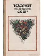 A Szovjetunió népeinek konyhája (orosz nyelvű)